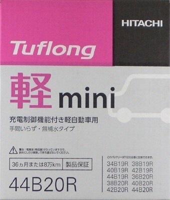 Tuflong 軽mini KMI44B20R