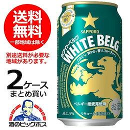関東のみ送料無料 サッポロ ビール ホワイトベルグ 350ml×2ケース(48本)