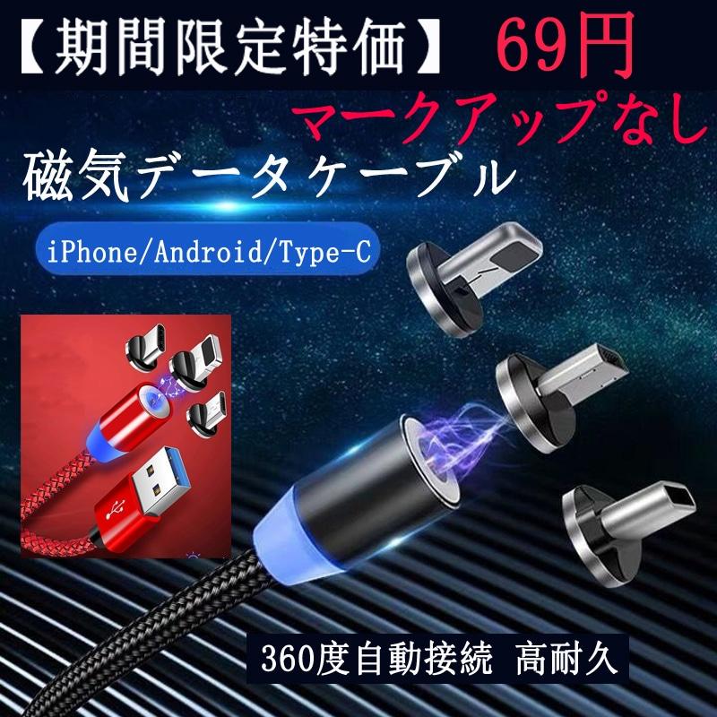 【マークアップなし】iPhone11対応マグネット 磁石式LEDランプ付き 360度自動接続 高耐久 iPhone/Android/Type-C対応 1m 充電器ケーブル