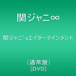関ジャニ sエイターテインメント(通常盤) [DVD]