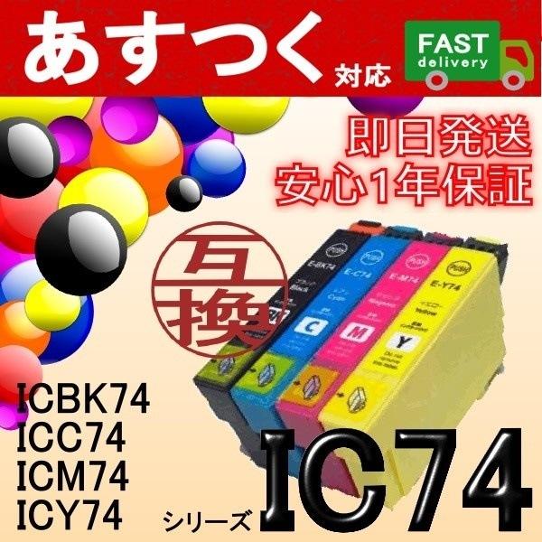 <あすつく対応>即日発送/安心1年保証 【4色セット】IC4CL74 EPSON(エプソン) 新品 互換 インクカートリッジ ICBK74(ブラック) ICC74(シアン) ICM74(マゼンタ) I