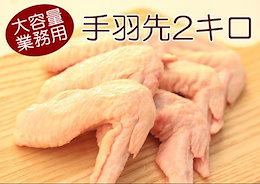 驚きの100gが69円!手羽先2キロ★ブラジル産鶏使用!小分け保存やご近所さんで分けても喜ばれます!業務用!訳あり価格!
