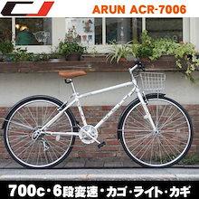 【完全組立出荷】クロスバイク 700c(約27インチ) カゴ付き 激安 LEDライト・カギセット シマノ6段変速ギア・泥除け装備 通勤通学自転車 ARUN ACR-7006