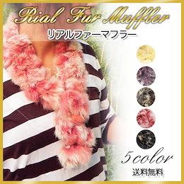 【送料無料・激安特価】760円→598円 リアルファーマフラーラビット 毛皮 襟巻き