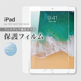 iPadPro10.5 iPad10.2 iPadAir3 iPad mini4 ガラスフィルム 保護フィルム ブルーライトカット 強化ガラス 汚れ防止 気泡防止接着剤 貼付け簡単