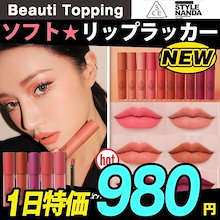 ★18SS NEW ITEM★ 3CE ★ ソフトリップラッカー/ Soft Lip Lacquer (Beauti topping)