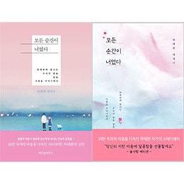 韓国書籍 パク・ソジュン、パク・ミニョン主演のドラマ'キム秘書がなぜそうか'に登場したエッセイ 「すべての瞬間が君だった」(表紙ランダム発送)