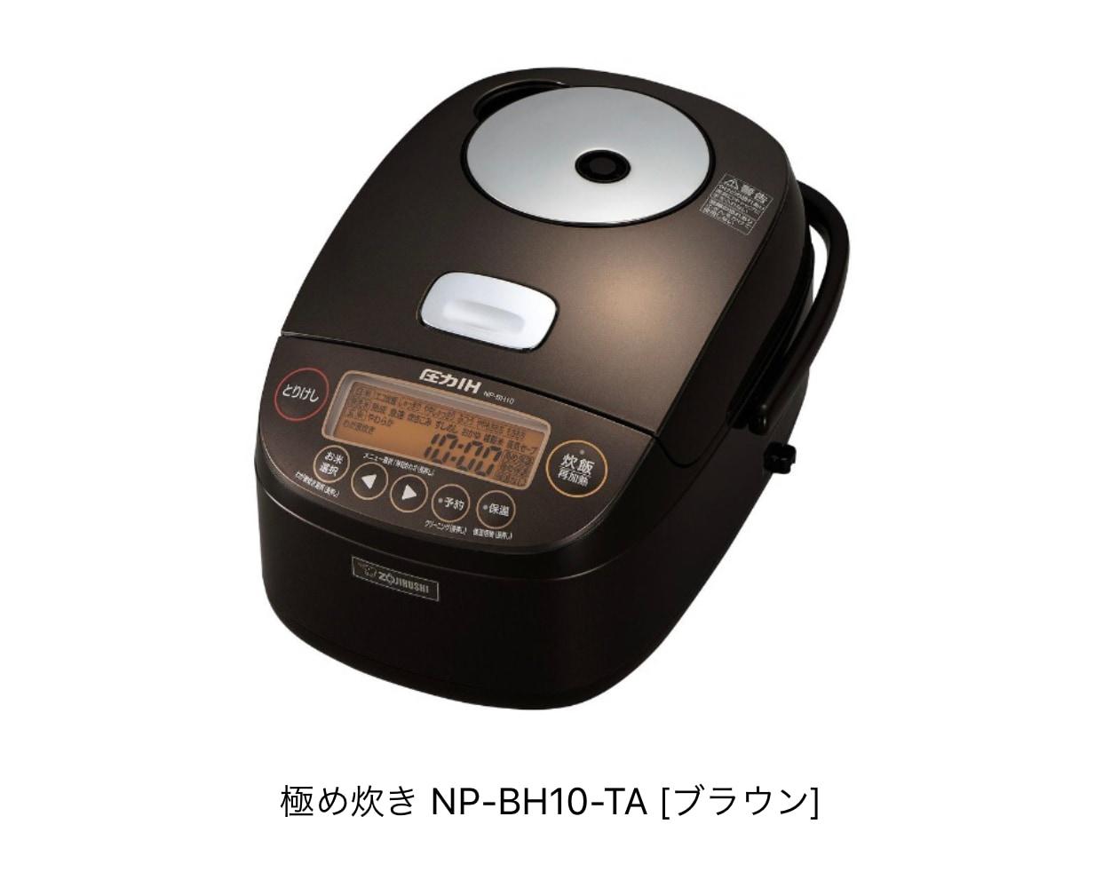 極め炊き NP-BH10-TA [ブラウン] 製品画像