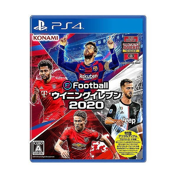 eFootball ウイニングイレブン 2020 [PS4]