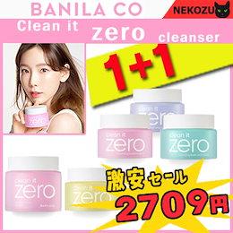 💛1+1💛[バニラコ BANILA CO]クレンジングバーム/クリーンイットゼロ/洗顔料/ハイバイ/韓国コスメ/ 韓国コスメ