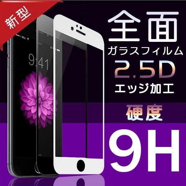 iPhoneX 8 7 6s/Plus 強化ガラス 2.5D 全面 ガラスフィルム 液晶保護フィルム シート 0.33mm ラウンドエッジ加工 アイフォン6 アイホン6 プラス 9H