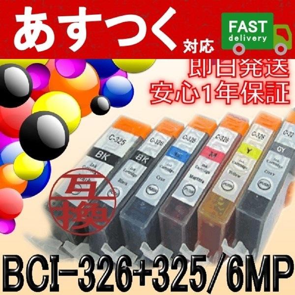 <あすつく対応>即日発送/安心1年保証 【ICチップ付き】 Canon(キャノン) BCI-325/326シリーズ 6色マルチパック BCI-326+325/6MP(BCI-326BK/C/M/Y/G