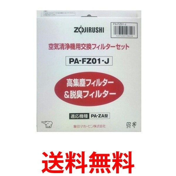 PA-FZ01 製品画像
