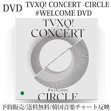 送料無料 / 東方神起 TVXQ! CONCERT DVD [-CIRCLE- #welcome] / 韓国音楽チャート反映 / 初回限定ポスター / 1次予約