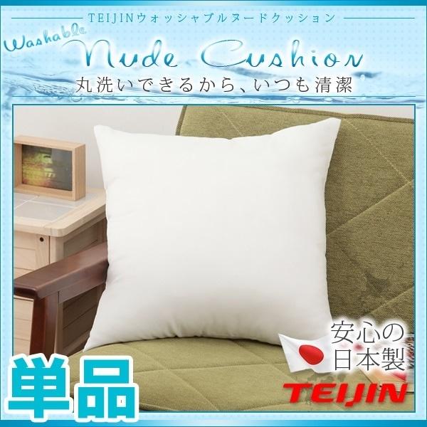 クッション 45x45cm テイジン製中綿使用 帝人綿 帝人 テイジン TEIJIN ヌードクッション 国産 日本製 クッション中身 クッションBODY クッション中材 中身 洗えるクッション 洗える