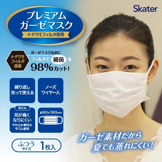 skater-mskgp2 プレミアムガーゼマスク 蒸れにくい 洗える 1枚入り ガーゼマスク プリーツタイプ 蒸れにくい 通気性 暑くなりにくい 涼しい 白マスク e-PTFEフィルタ マスク収納ケ