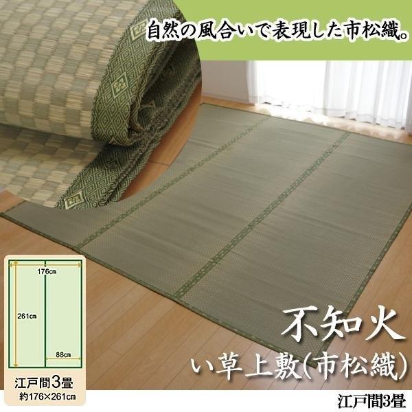 井草 上敷き い草ラグ3畳 い草マット お昼寝 子ども い草カーペット 3畳