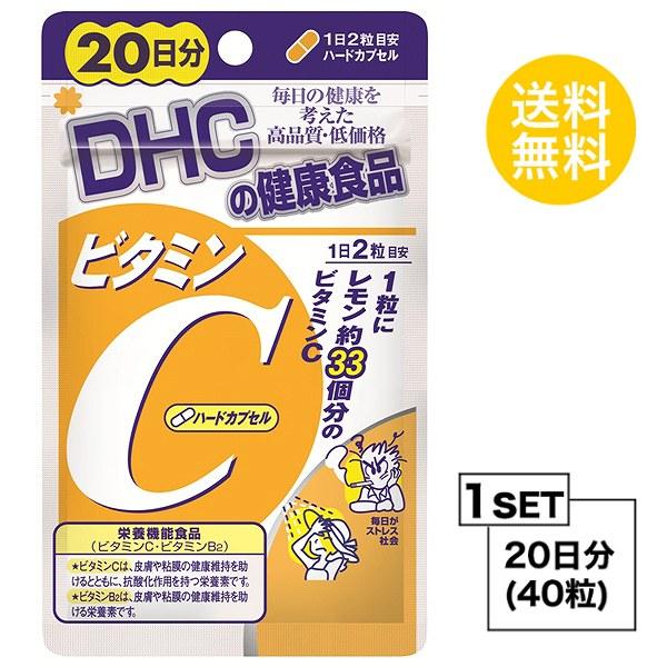 【お試しサプリ】【送料無料】 DHC ビタミンC ハードカプセル 20日分 (40粒) ディーエイチシー 【栄養機能食品(ビタミンC・ビタミンB2)】