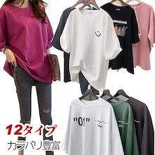 大幅値下 『短納期』レディースTシャツ 半袖Tシャツ ゆったりTシャ半袖 夏服 韓国ファッション男女 Tシャツ トップス 上着 チュニック ゆったりフィット感 体型カバー レディースファッシ