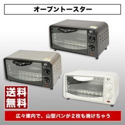 山型パン2枚も/底が開きパン屑のお手入れが簡単/オーブントースター [GR09] /トースター/上下ヒーター/本体底開き可能/生活家電