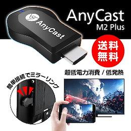 クーポン使用可能★Mirascreen M2 Plus Wi-Fi ドングルレシーバー 1080P DLNA Airplay Miracast