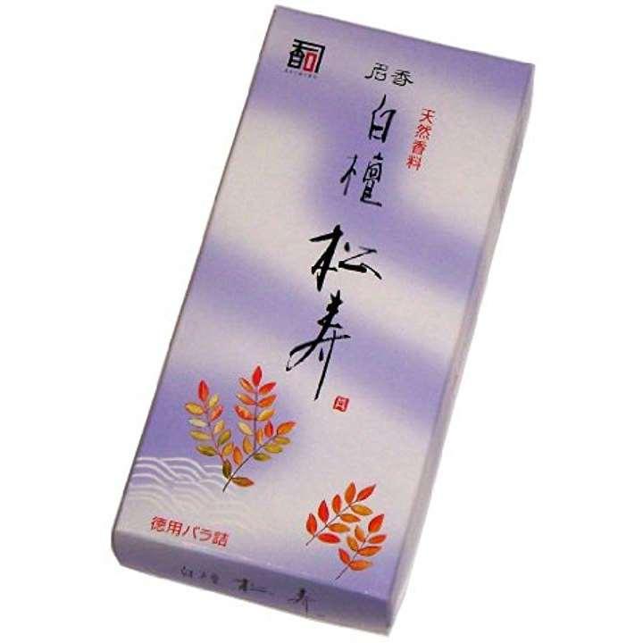 松竹堂のお線香 白檀松寿 小型バラ詰 #K-4