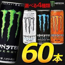 ★クーポン使えます!選べる!60本!3種類選べる!モンスターエナジー 缶 355ml×60本  刺激的な味わいを実現。ゾクゾクするようなエナジードリンク★送料無料