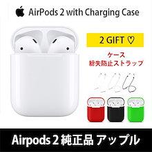 [送料無料][現地保証] Apple 純正品 アップル AirPods with Charging Case(第2世代) ワイヤレス イヤホン
