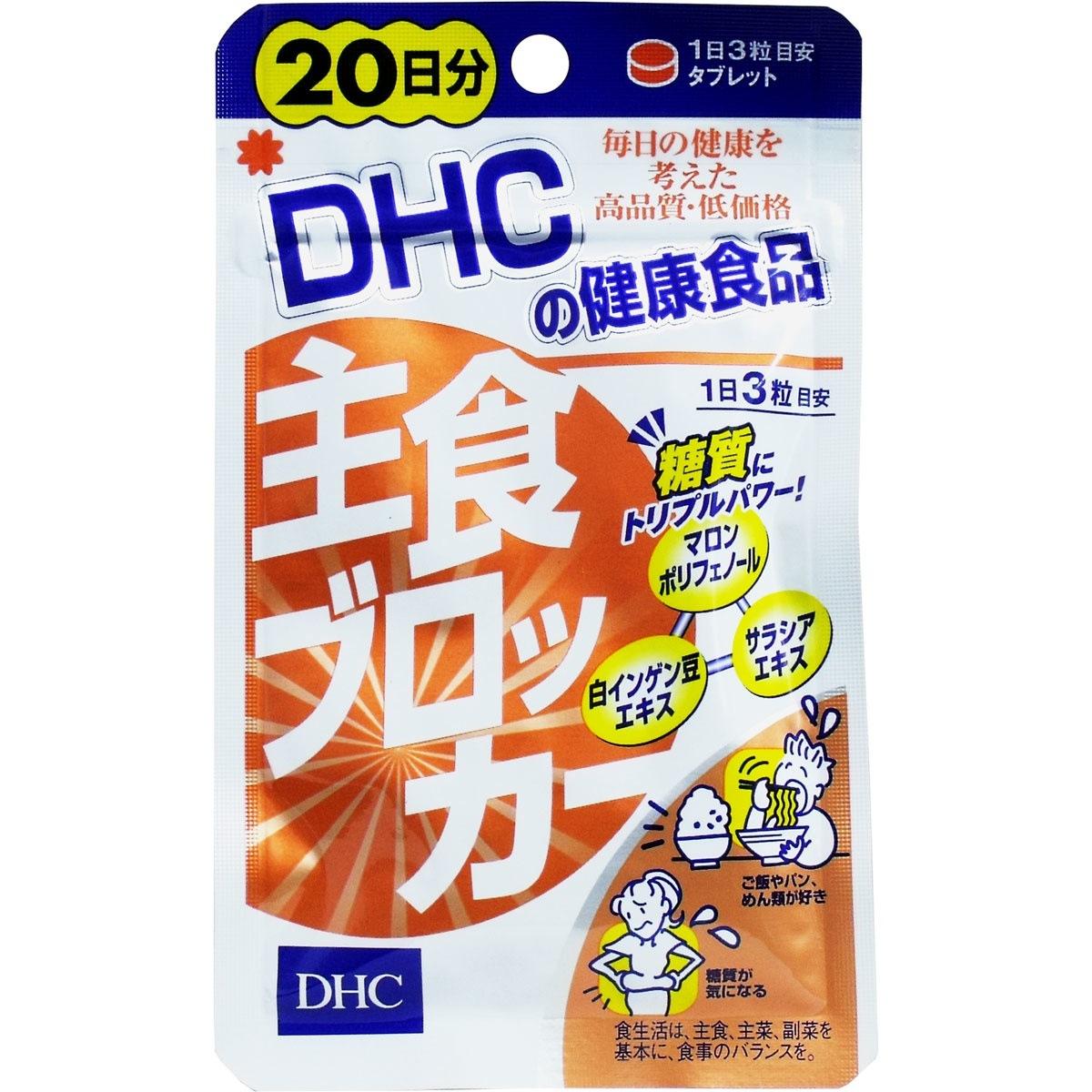 DHC 主食ブロッカー 20日分 60粒(12g)
