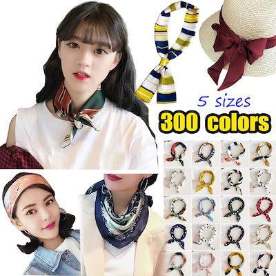 5+2枚 300色韓国ファッション スカーフ バッグ マフラー シルクタッチ花柄 チェック柄 ベルト バッグ リボン 柄 ジュエリー 50*50/ 70*70cmカラバリ豊富使い方いろいろ