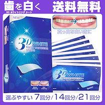 即日発送大人気3D ホワイトニング シート21日分 14日分 7日分 貼るだけ 美歯 美白 歯のケア