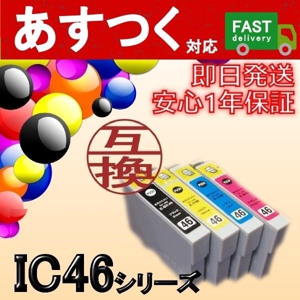 <あすつく対応>即日発送/安心1年保証 EPSON(エプソン) IC4CL46(4色セット) IC46シリーズ 互換インクカートリッジ ICBK46 ICC46 ICM46 ICY46 人気商品!!