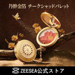 正宮御品xZEESEAファミリーブランド 丹酔金箔 チークシャッドパレット 高級感 中国コスメ アイシャドウ 高発色 長持ち