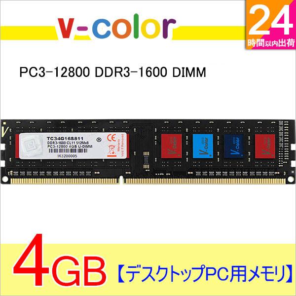 安心の永久保証!デスクトップPC用メモリ DDR3-1600 PC3-12800 4GB DIMM TC34G16S811 V-Color カラフルなICチップ