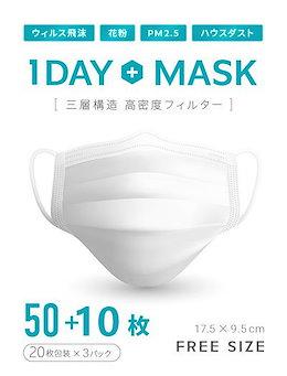 【在庫処分】50+10枚入り マスク プリーツマスク 大人用 使い捨てマスク 高密度 ウイルス 花粉症対策 mask 立体マスク