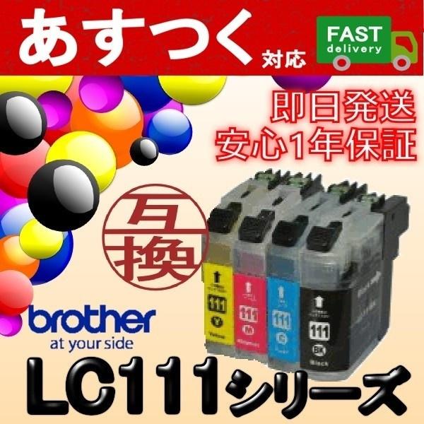 <あすつく対応>即日発送/安心1年保証 【選べる単品】LC111シリーズ 黒 シアン マゼンタ イエロー ブラザー(brother) 新品 互換 インクカートリッジ 関連商品:LC111BK LC11
