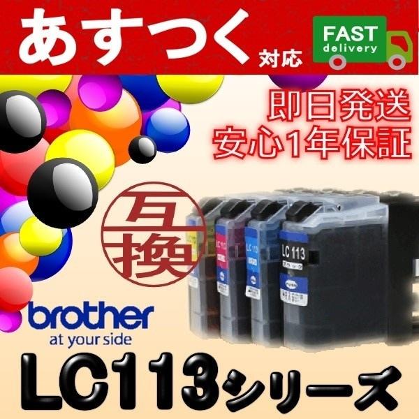 <あすつく対応>即日発送/安心1年保証 【選べる単品】LC113シリーズ 黒 シアン マゼンタ イエロー ブラザーbrother 新品 互換 インクカートリッジ 関連:LC113BK LC113C L