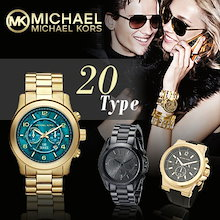 【安心の保証付き!!】✨セール大特価商品!!✨ マイケルコース  時計 MICHAELKORS MK 男女兼用 腕時計
