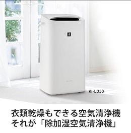 シャープ プラズマクラスター 除湿  加湿  空気清浄機  除加湿空気清浄機(空清21畳まで ホワイト系) SHARP 「プラズマクラスター25000」搭載 KI-LD50-W ホワイト