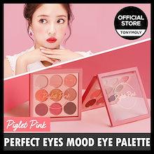 ♥NEWカラーPiglet Pink追加!♥[tonymoly official][トニーモリー]NEWパーフェクト アイズ ムード アイパレット/アイシャドウ