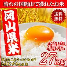 晴れの国岡山県で獲れたお米27kg【9kg×3袋】クーポン使用可能
