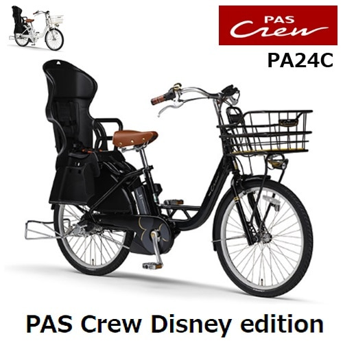 PAS Crew Disney edition PA24C + 専用充電器