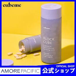 [CUBE ME/キューブミー] ブロックキューブ224錠(8週間分)