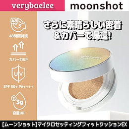 ✨NEW⭐[ムーンショット]マイクロセッティングフィットクッションEX/moonshot Micro setting fit Cushion EX SPF50+ PA++++ 15g /送料無料
