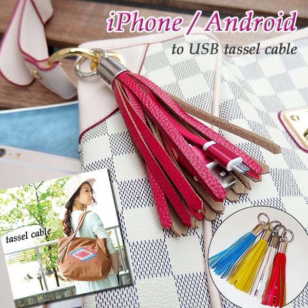 【iPhone/Androdi】タッセル型USB充電ケーブル バッグチャーム:スマホ充電ケーブル ライトニングケーブル鞄のオシャレにつかえるキーホルダーカラビナ iPhone12確認済み