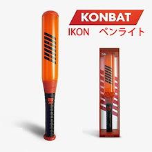 【即配送!おまけつき!】IKON アイコン ペンライト 韓国ファッション KONBAT /SM/夜光棒/Light Stick/IKON コンサート 韓流グッズ  韓国グッズ 応援棒 IKONグッズ
