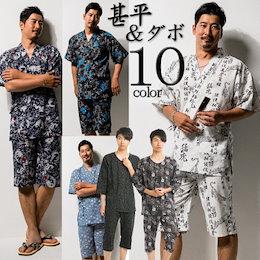【選べる11デザイン・大きいサイズ有】夏の快適素材🌊🌊メンズ甚平&ダボシャツセット[M~5L]甚平 ポケットあり 夏まつり 花火大会  パジャマ ルームウェア  パンツ 浴衣 コスプレ 祭り 花火  涼しい