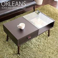 センターテーブル ORLEANS(オリンズ)
