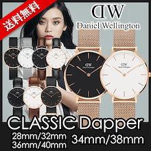 セール延長中★カートクーポン使用で更にお得!★Daniel Wellington腕時計 ダニエルウェリントン ブラック ホワイト CLASSIC 28mm/32mm/36mm/40mm
