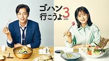 韓国ドラマ 【ゴハン行こうよ3】 全話収録 Blu-ray DISC1枚組